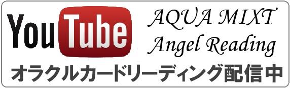 YouTube AQUA MIXTチャンネル